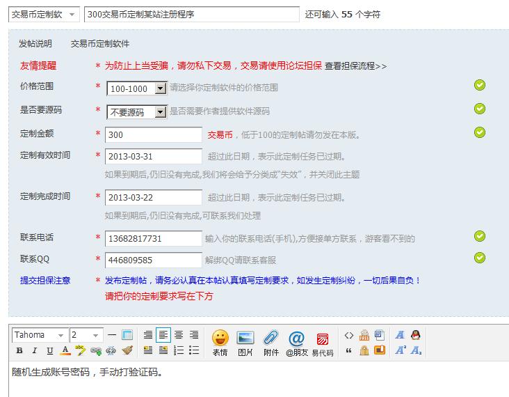 第二步:填写任务信息