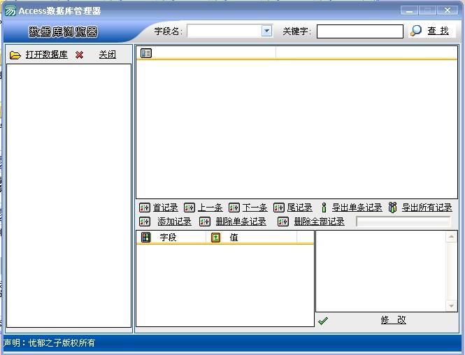 Access数据库管理器.exe 精易论坛 -Access数据库管理器.exe