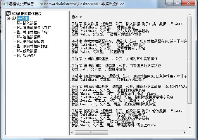 MDB ACCESS 数据库操作模块 精易论坛 -MDB ACCESS 数据库操作